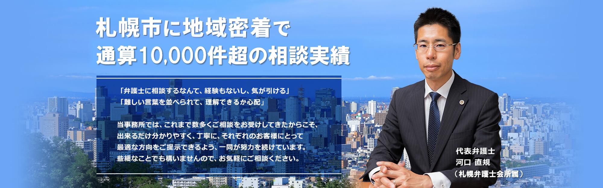 札幌市に地域密着で通算1,000件超の相談実績