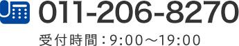 011-206-8270 受付時間:9:00~19:00